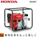 ホンダ 4サイクルエンジンポンプ WH20XT 高圧ポンプ 口径約50mm(2インチ)最大吐出量450L/min 乾燥重量27.0kg [送料無料 エンジンポンプ ポンプ 4サイクルエンジン 工事 灌漑 排水 水ポンプ]