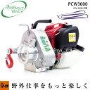 【即納】 ポータブルウインチ ホンダ GX35エンジン搭載 PCW3000 牽引機 4サイクル エンジン式 ロープウインチ [ エンジンウインチ ポータブルウィンチ PORTABLE WINCH ]
