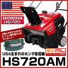 ホンダ エンジン 小型除雪機 HS720AM