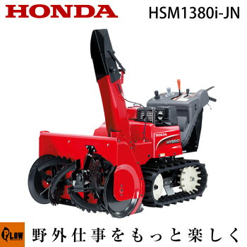 ホンダ除雪機ホンダ中型ハイブリッド除雪機スノーラiHSM1380i-JR【smtb-TK】(販売地域限定)