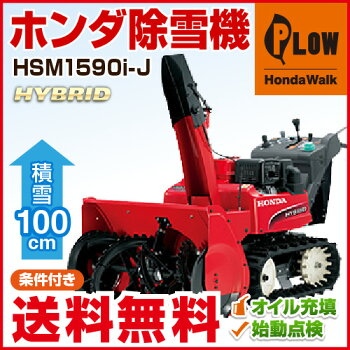 ホンダ中型ハイブリッド除雪機スノーラiHSM1590i-J