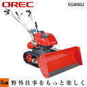 【受注生産】オーレック ブレード 自走除雪機 SGW801 【雪かき】【スノーダンプ】