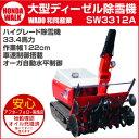 [ 安心配達説明サービス対応 ]ワドー 除雪機 SW3312A 33.4馬力 ディーゼルエンジン