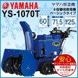 除雪機 ヤマハ[2016年モデル]YAMAHA エンジン エンジン 除雪機 YS-1070T