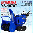 ヤマハ エンジン 除雪機 YS-1070T