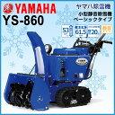 除雪機 ヤマハ[2015年モデル在庫限り]YAMAHA エンジン 除雪機 YS-860
