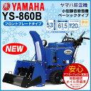 [次回2017年1月末入荷予定] 除雪機 ヤマハ[2016年モデル]YAMAHA エンジン YS-860B フロントブレードタイプ 家庭用
