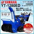 ヤマハ エンジン 除雪機 YT1-1280ED