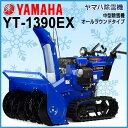 条件付き送料無料 除雪機 ヤマハ[2015年モデル在庫限り]YAMAHA エンジン 除雪機 YT-1390EX 家庭用除雪機
