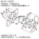 クボタ耕運機オプション TR3500(D) TR3500-C TR350用 耕うん爪アッシ 92181-18700