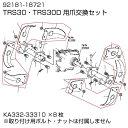 クボタ耕運機オプション TRS30(D)用 耕うん爪アッシ 92181-18721