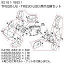 クボタ耕運機オプション TRS30-US(D)用 耕うん爪アッシ 92181-18821