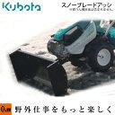 クボタ耕運機オプション TRS50 TRS60 TRS70 シリーズ用 スノーブレードアッシ 92315-51020 ※耕運機本体は付属しません