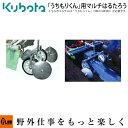 クボタ耕運機オプション 陽菜 TRS60 TRS70シリーズ「うちもりくん」用マルチ「はるたろう」98603-25520