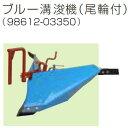 クボタ耕運機オプション TRS30用 ブルー溝浚機(尾輪付) 98612-03350