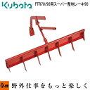 クボタ耕運機 アタッチメント スーパー整地レーキ90 FTR70 FTR90用 オプション 98612-43350 (耕うん機本体は含まれません)