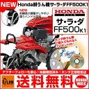 2016年度 新型モデル ホンダ 耕運機 サ・ラ・ダ FF500L