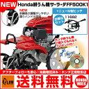 2016年度 新型モデル ホンダ 耕運機 サ・ラ・ダ FF500LK1+M型ヒッチセット