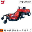 [受注生産品]乗用草刈機 ワドー BM21S ロータリーモア