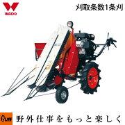 豆刈機 ワドー M1-GS
