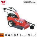 自走式草刈機 ワドー M625 和同産業 草刈り機