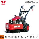 自走式草刈機 ワドー VB600 和同産業 草刈り機