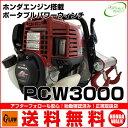 ポータブルウインチ ホンダ GX35エンジン搭載 PCW3000 牽引機 4サイクル エンジン式 ロープウインチ [ ポータブルウィンチ PORTABLE WINCH ]