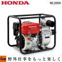 ホンダ 4サイクルエンジンポンプ WL30XH-JR 汎用ポンプ ライトユースモデル 口径約80mm(3インチ)最大吐出量1100L/min 乾燥重量25.0kg [送料無料 エンジンポンプ 汎用ポンプ 4サイクルエンジン 工事 灌漑 排水 水ポンプ]