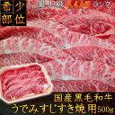 【クーポン使用で20%OFF!!】A5A4等級使用 国産黒毛和牛うでみすじすき焼用スライス500g