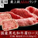 【クーポン使用で20%OFF!!】A5A4等級 国産黒毛和牛 メガ盛肩ロースすき焼スライス