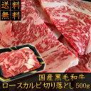 送料無料 国産黒毛和牛 ロースカルビ切り落とし焼肉用 バーベキュー サービスカルビ 御家庭用 業務用 牛肉