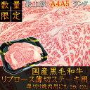 最上級A5A4ランク 国産黒毛和牛リブロース薄切りステーキ用...