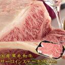 送料無料 ステーキ 国産黒毛和牛A4A5等級のみ サーロインステーキ用2枚400g 福島牛 ギフト 贈答用牛肉 和牛 キャンプ 肉