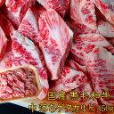 送料無料 焼肉 和牛 最上級A4A5ランクのみ使用国産黒毛和...