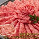 送料無料 国産黒毛和牛A4A5等級 肩ロースすき焼用500g 福島牛 ギフト 贈答用 クラシタロース 牛肉 和牛 キャンプ 肉