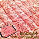 送料無料 国産黒毛和牛リブロースすき焼スライス 400g 贈答用 ギフトに 福島牛