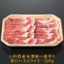 銘柄豚 米澤豚一番育ち肩ローススライス500g 豚肉