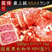 国産黒毛和牛A4A5等級のみ贅沢な霜降り切り落とし1kg(訳あり 端 端っこ はしっこ) 福島牛 牛肉 すき焼 焼肉