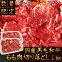 国産黒毛和牛もも肉切り落とし1kg 送料無料 すき焼 焼肉に...