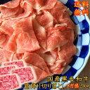 送料無料すき焼黒毛和牛切り落としA4A5等級のみ贅沢な霜降りメガ盛最上級切り落とし2kg(訳あり端端っこはしっこ)福島牛焼肉牛肉