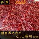 【クーポン使用で20%OFF】国産黒毛和牛A4A5等級のみ カルビ焼用500g 福島牛 牛肉  焼肉