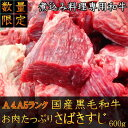 国産黒毛和牛A4A5等級のみ さばき和牛すじ600g 煮込み専用 カレー すじ煮込み ビ