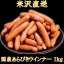 ウインナー 業務用 山形県米沢直送 国産あらびき極旨ウインナー1kg おでん 鍋 バーベ