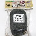 【当店限定】湯けむりスポンジ(竹炭) 群馬県産蒟蒻スポンジ