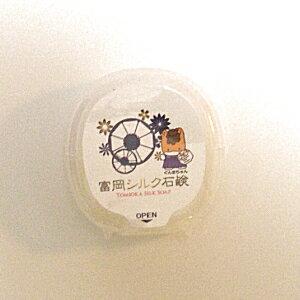 富岡シルク石鹸 TOMIOKA SILK SOAP ぐんまちゃんハードケース入 12g...:honda932:10012617