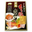 【草津温泉みやげ】 上州群馬県産もち豚100%使用 もち豚肉みそ 170g