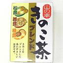 山の幸 松茸/舞茸/椎茸ブレンド きのこ茶 70g