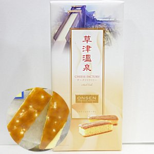 草津温泉チーズファクトリー 8個入【DM便不可】