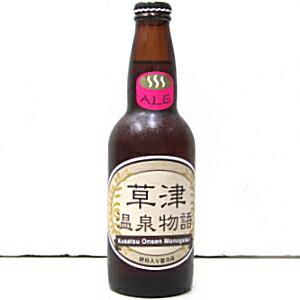 【クール冷蔵商品】 草津温泉物語 ALE(エール) ビール 330ml【DM便不可】