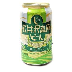 【地ビール】軽井沢高原ビール オーガニック 350ml【DM便不可】